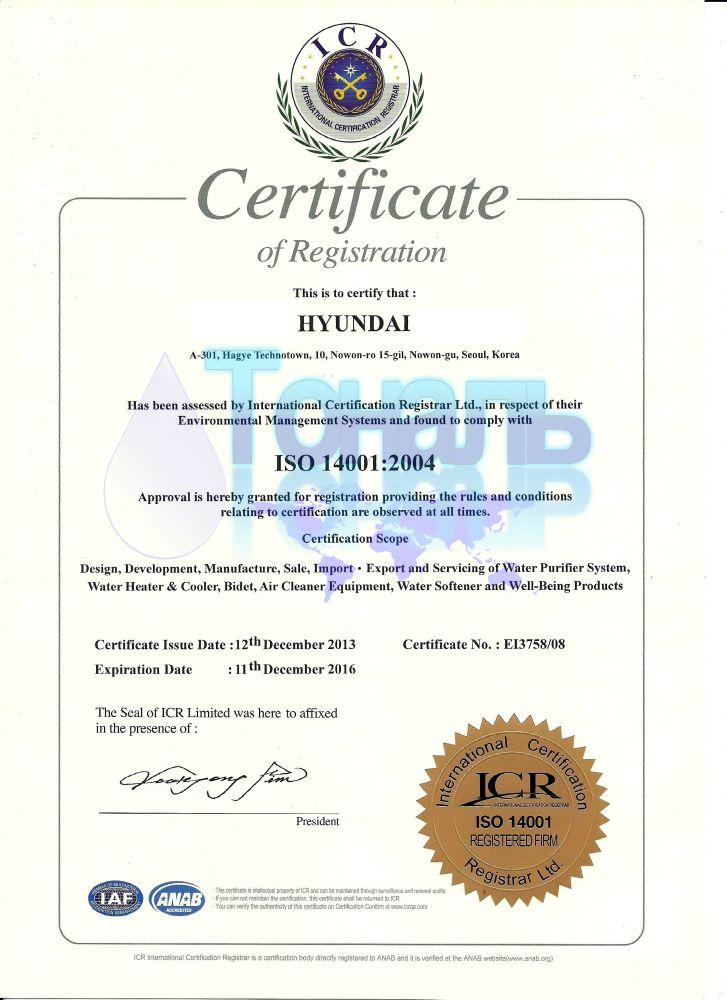 Сертификат ионизатора для воды HYUNDAI