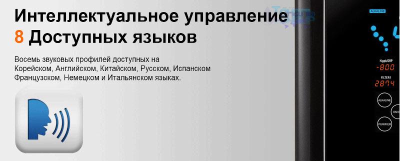голосовое сопровождение на русском языке prime water 1301 L