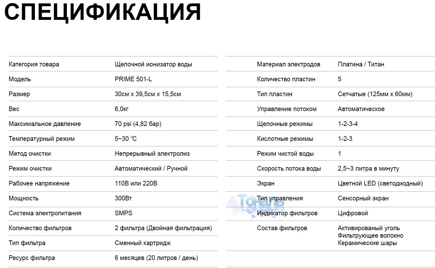 характеристики иониза тора воды prime water 501 L