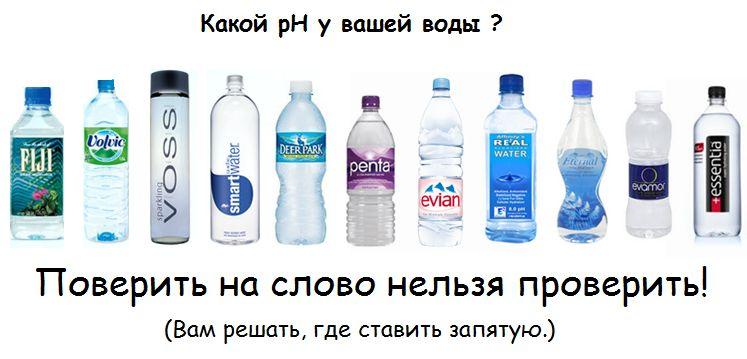 Какой уровень pH минеральной воды?