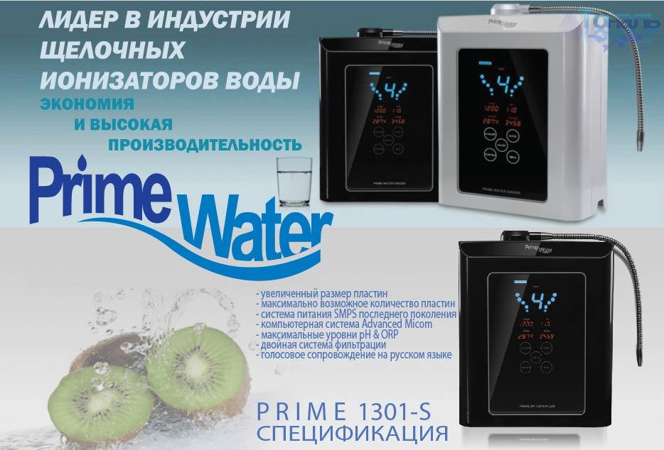 ионизатор воды prime water 1301S