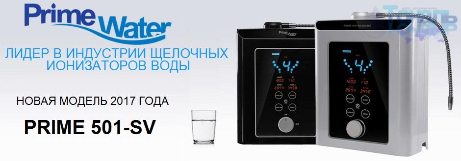 ионизатор воды аквалайф