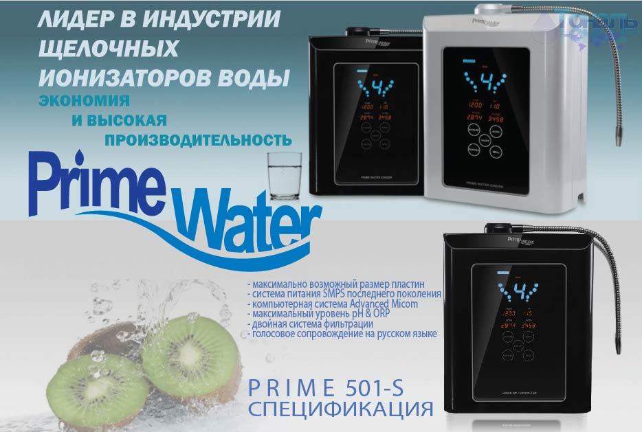 ионизатор воды prime water