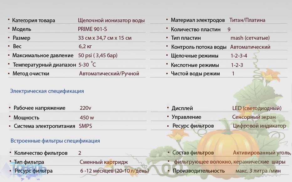 спецификация ионизатора воды
