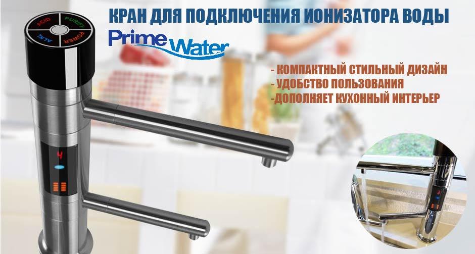 кран для ионизатора воды